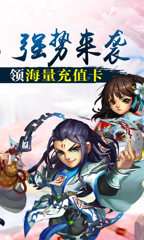 雪刀群侠传(海量充值卡)