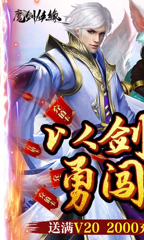 魔剑侠缘(欧皇海量抽)