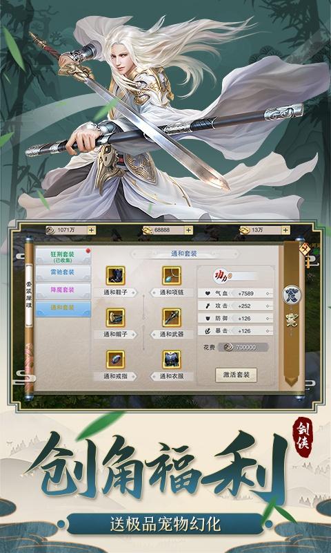剑侠传奇(送极品充值)