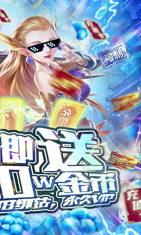 魔神战纪2(免费送V12)