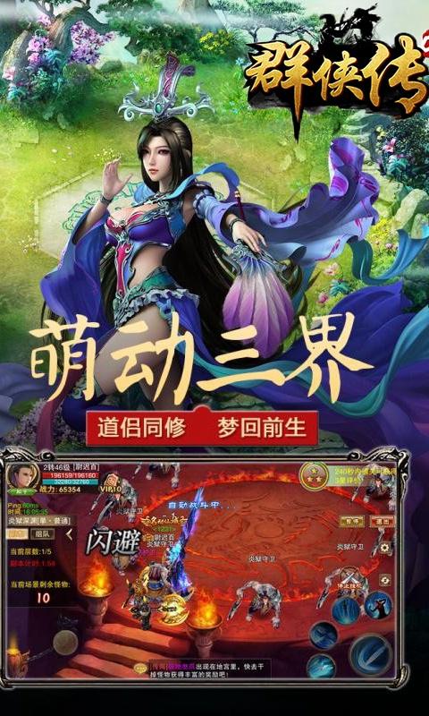 群侠传(GM版)