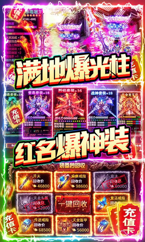 烈焰皇朝(爆10万真充)