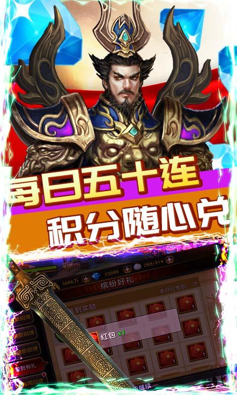 三国online(每日领红包)