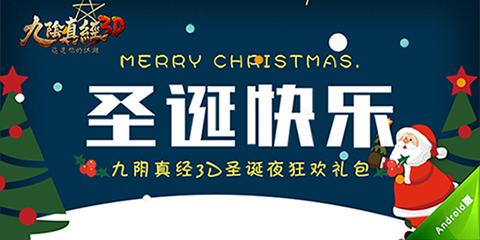 九阴真经3D圣诞夜狂欢礼包