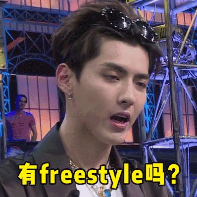 你有freestyle吗是什么梗 这句话火了《中国有嘻哈》