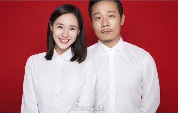 王智领证结婚