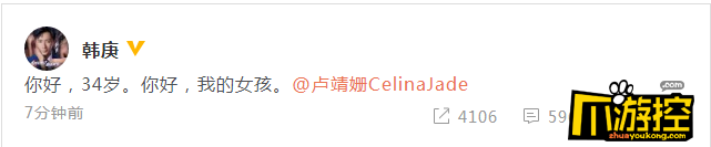 韩庚生日当天公布恋情表白卢靖姗:你好 我的女孩