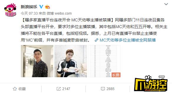 五五开MC天佑或将被封杀全网禁播 直播平台开始整风