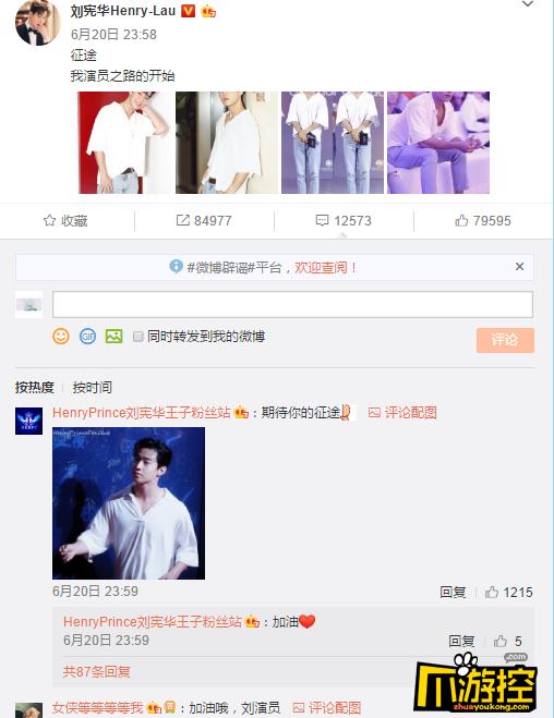 刘宪华:《征途》是我演员之路的开始