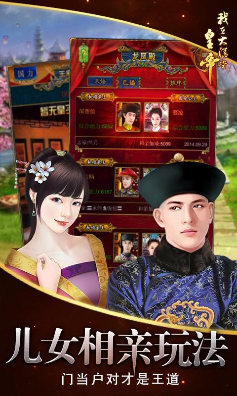 我在大清当皇帝HD游戏截图4