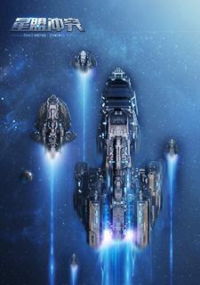 星盟冲突游戏截图2