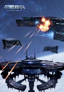 星盟冲突游戏截图1