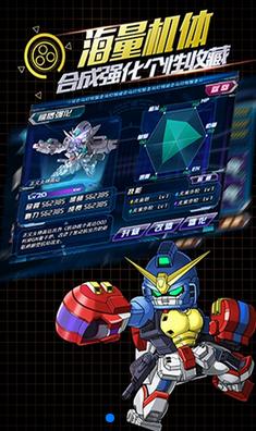 超级机战魂游戏截图2