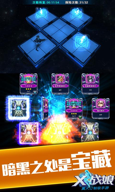 x战娘游戏截图4
