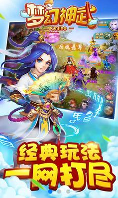 梦幻神武游戏截图2