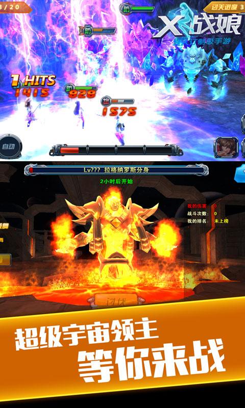 x战娘游戏截图5