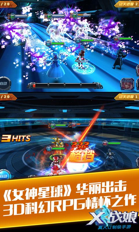 x战娘游戏截图1