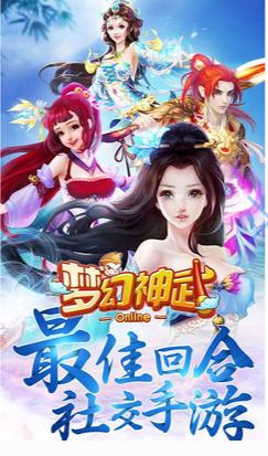 梦幻神武游戏截图5