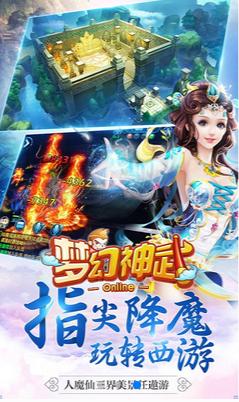 梦幻神武游戏截图4