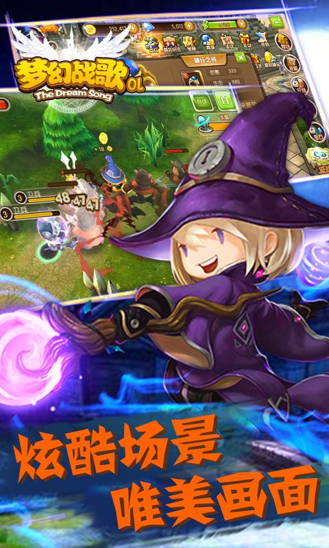 梦幻战歌OL游戏截图5