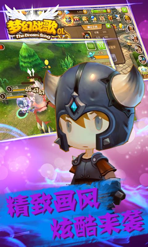 梦幻战歌OL游戏截图3