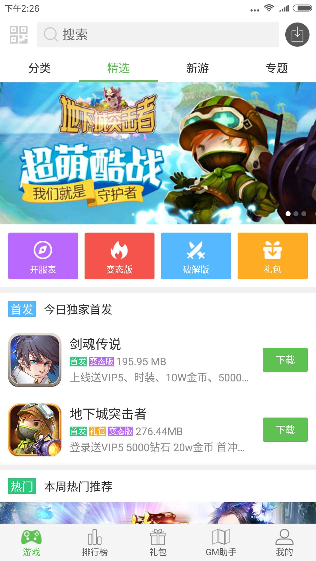3733游戏盒子游戏截图1