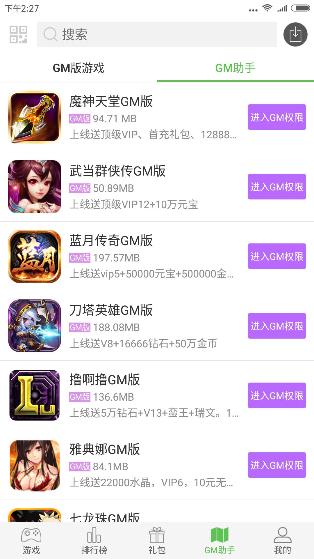 3733游戏盒子游戏截图5