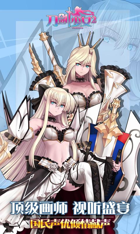 刀剑少女2游戏截图4