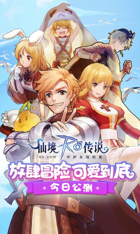 仙境传说ro:守护永恒的爱游戏截图1
