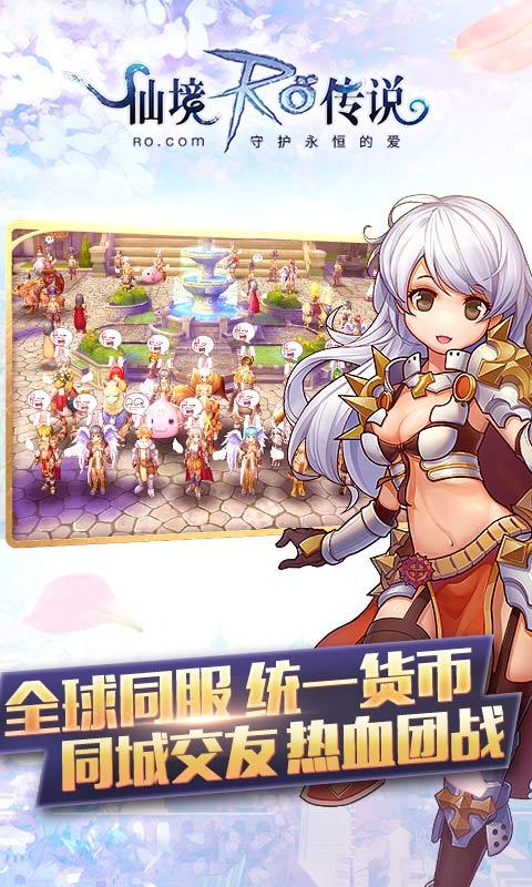 仙境传说ro:守护永恒的爱游戏截图5