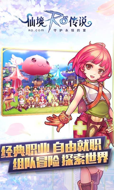 仙境传说ro:守护永恒的爱游戏截图4