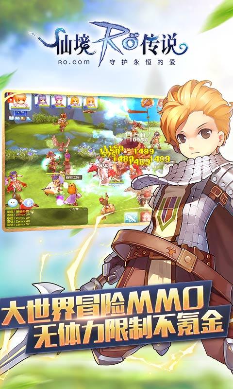 仙境传说ro:守护永恒的爱游戏截图3
