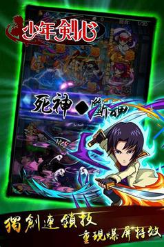 少年剑心游戏截图3