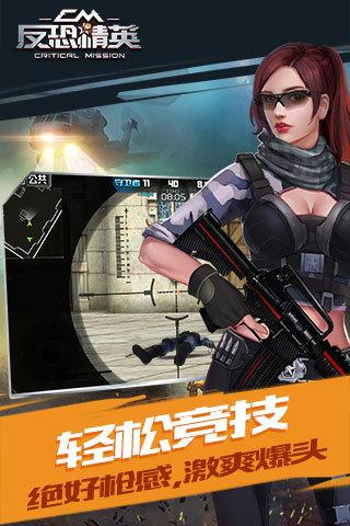 反恐精英之枪王对决游戏截图2