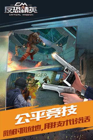 反恐精英之枪王对决游戏截图5