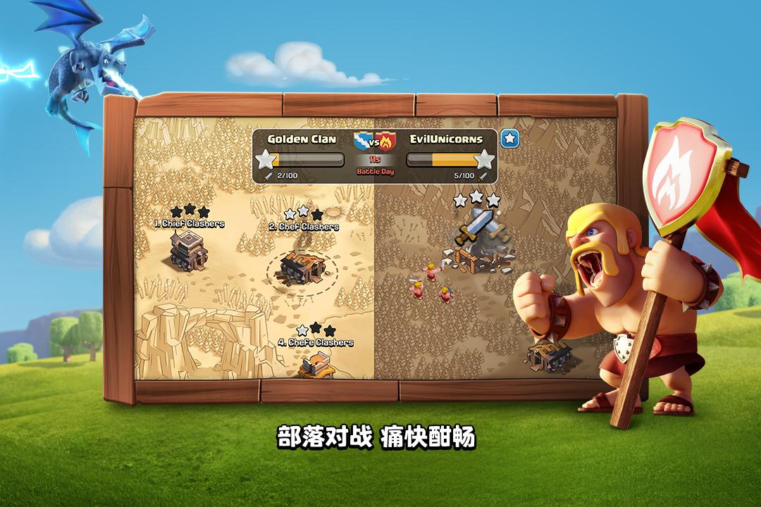 部落冲突Clash-of-Clans游戏截图4