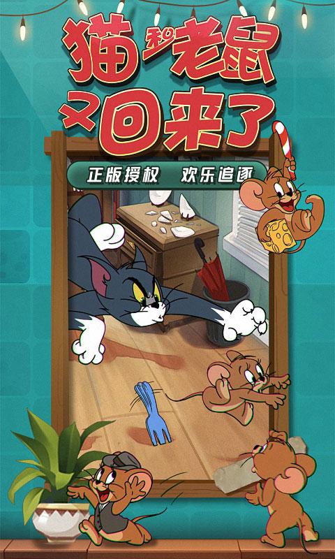 猫和老鼠游戏截图1