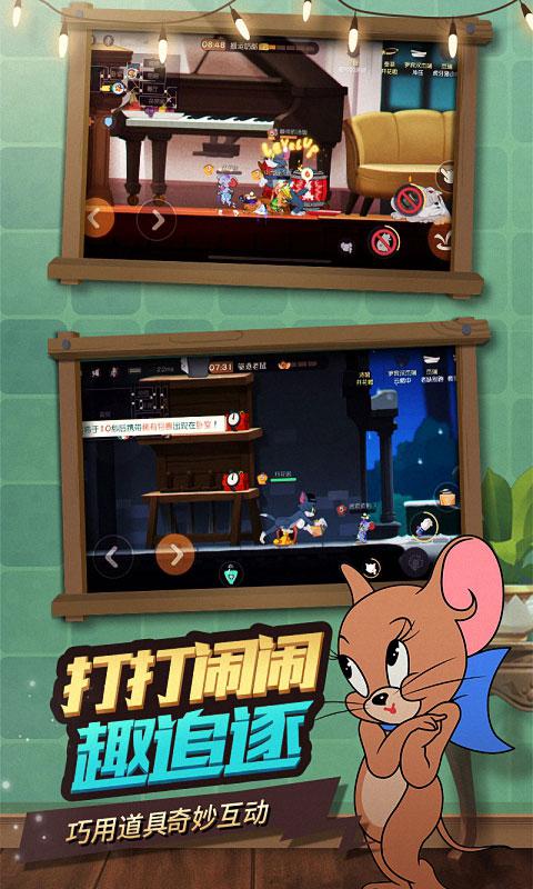 猫和老鼠游戏截图3