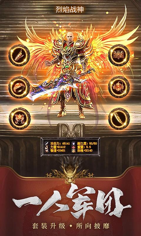 王城英雄游戏截图2