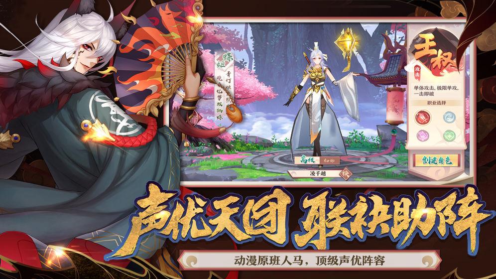 狐妖小红娘游戏截图2