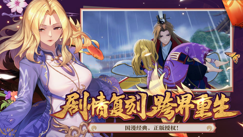 狐妖小红娘游戏截图4