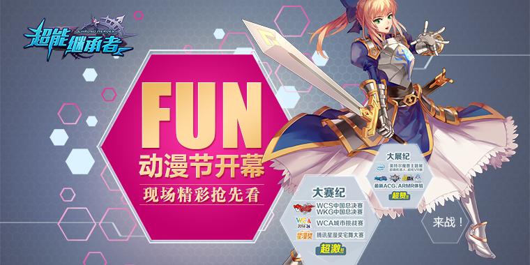 《超能继承者》现场精彩抢先看 FUN动漫节明日开幕