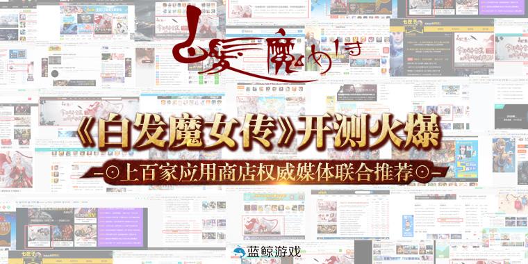 《白发魔女传》开测火爆 上百家应用商店权威媒体联合推荐