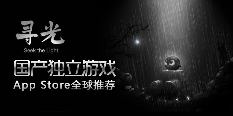国产独立游戏《寻光》上架App Store 获苹果全球推荐
