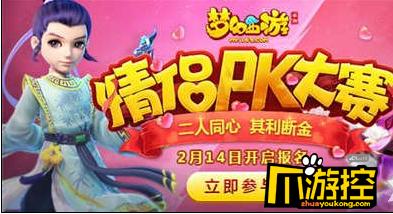 梦幻西游手游3月1日更新公告 情侣PK大赛跨服总决赛终来临