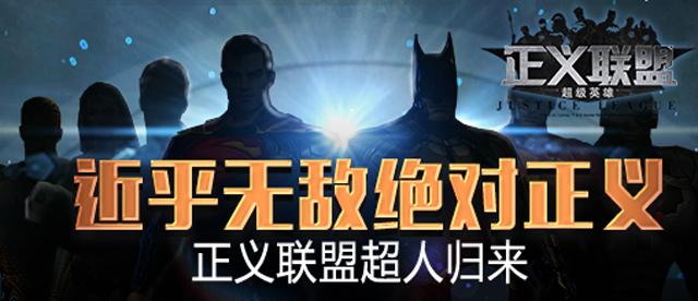 近乎无敌绝对正义 《正义联盟:超级英雄》超人归来