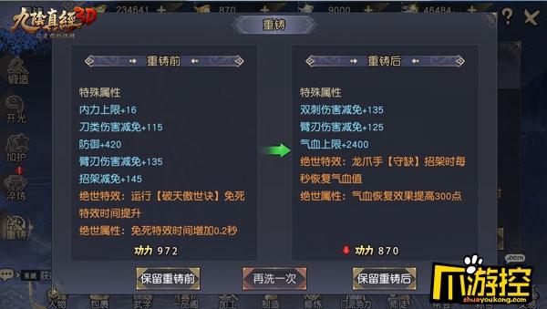 """《九阴真经3D》全新资料片""""有情江湖""""4月21日震撼来袭"""