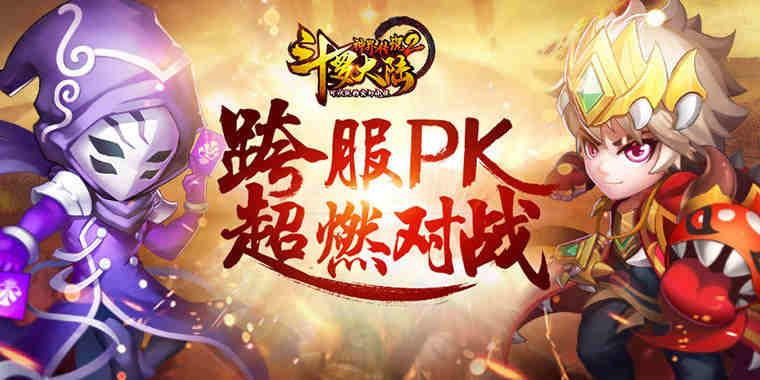 跨服PK!《斗罗大陆神界传说2》超燃战斗资料解密