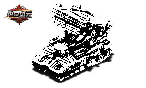 迎战五一 《坦克风云》神秘火箭车揭秘