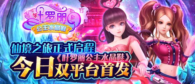 仙境之旅正式启程《叶罗丽公主水晶鞋》今日双平台首发!